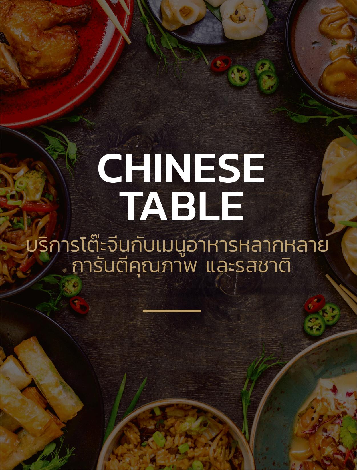 บริการอาหารโต๊ะจีน