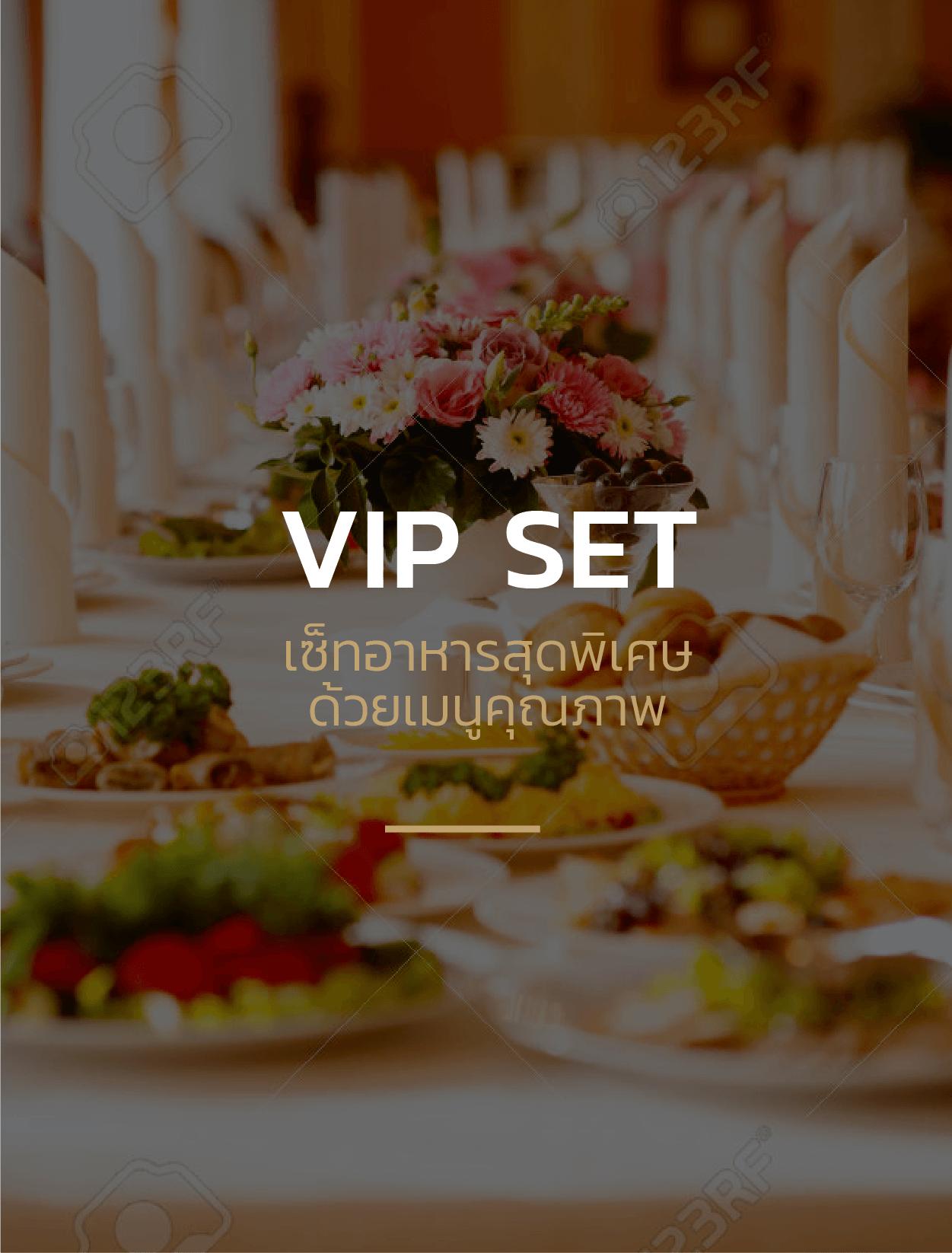 บริการอาหาร VIP Dinner Set สำหรับแขกคนพิเศษ