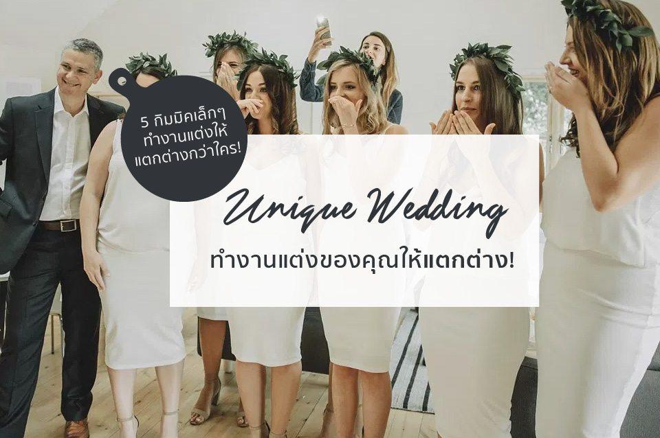 ไอเดียงานแต่ง กิมมิคงานแต่ง